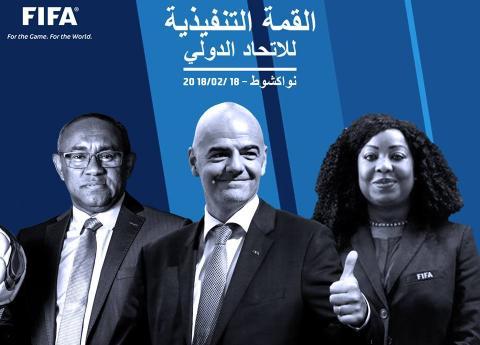 ملصق مؤتمر قمة الفيفا بنواكشوط