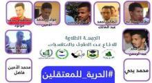 صور وأسماء الطلاب الموقوفين