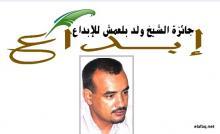 شعار جائزة الشاعر المرحوم الشيخ ولد بلعمش