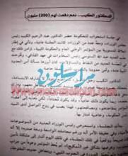 خلت الوثائق المنشورة من أي ذكر لتعويض مادي و إن كانت الوزيرة قد أوردت قصصا متعلقة بها