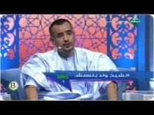الشاعر الموريتاني الشيخ ولد بلعمش