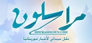 صحيفة مراسلون الإلكترونية تعني نقلا ميدانيا لأخبار موريتانيا من كل مكان و اهتماما بالشأن الإقليمي